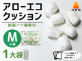 【1大袋】アローエコクッションM(小袋サイズ300mm×250mm入り数130)【送料無料】【ポイント無し】