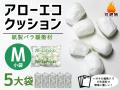 【5大袋】アローエコクッションM(小袋サイズ300mm×250mm)【送料無料】【ポイント無し】