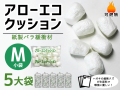 【5大袋】アローエコクッションM(小袋サイズ300mm×250mm入り数130)【送料無料】【ポイント無し】