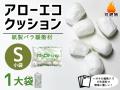 【1大袋】アローエコクッションS(小袋サイズ300mm×200mm入り数200)【送料無料】【ポイント無し】