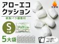 【5大袋】アローエコクッションS(小袋サイズ300mm×200mm入り数200)【送料無料】【ポイント無し】