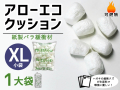 【1大袋】アローエコクッションXL(小袋サイズ300mm×370mm入り数65)【送料無料】【ポイント無し】