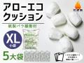 【5大袋】アローエコクッションXL(小袋サイズ300mm×370mm入り数65)【送料無料】【ポイント無し】