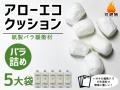 【5大袋】アローエコクッション バラ入り【送料無料】【ポイント無し】