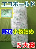 【5大袋】エコホールド(旧エコソフト) 120小袋詰め(300×300mm)【送料無料】【ポイント無し】