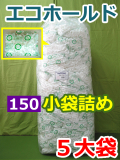 【5大袋】エコホールド(旧エコソフト) 150小袋詰め(300×250mm)【送料無料】【ポイント無し】