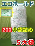 【5大袋】エコホールド(旧エコソフト) 200小袋詰め(300×200mm)【送料無料】【ポイント無し】