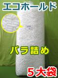 【5大袋】エコホールド(旧エコソフト) バラ詰め【送料無料】【ポイント無し】