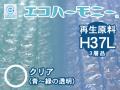 【400巻】H37L 三層品 再生原料プチロール エコハーモニー クリア(青~緑の透明から半透明)スリット(600mm幅×42M)川上産業製【送料無料】【ポイント無し】