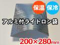 ライトロンアルミ保冷袋1mm (200×280mm)