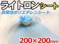 【20000枚】(@1.87円) ライトロンカットシート1mm ブルー (200×200mm)セキスイ化成品工業(株)製 (ミラマット、ミラーマット、ミナフォーム同等品) 【送料無料】【ポイント無し】