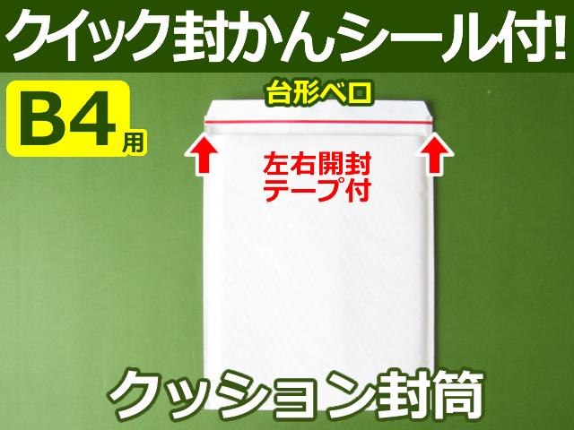 【1箱(150枚)】(@43.05円) クッション封筒(B4用・絵本ウォーリーをさがせ!・アルバム)定形外郵便規格外対応 左右開き開封テープ付 (ホワイト)【振込・代引pt3%】