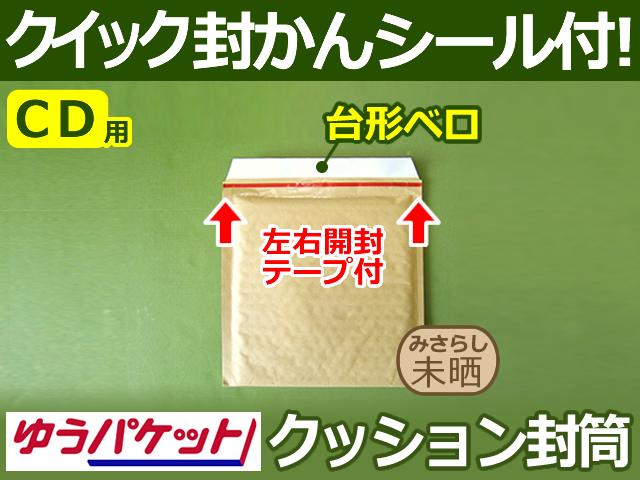 【2箱(800枚)】(@12.20円) クッション封筒(CD3枚・DS・PSP3ソフト2枚用) ゆうパケット・定形外郵便対応 左右開き開封テープ付 (茶色・未晒みさらし)【振込・代引pt3%】