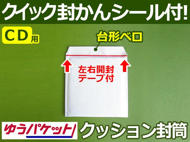 【7箱(2800枚)】(@11.20円) クッション封筒(CD3枚・DS・PSP3ソフト2枚用) ゆうパケット・定形外郵便対応 左右開き開封テープ付 (ホワイト)【振込・代引pt3%】