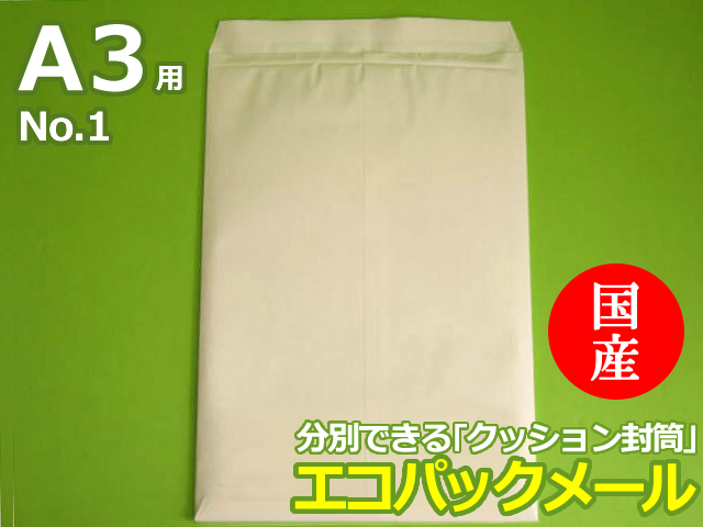 【300枚】エコパックメールNo.1ホワイト(A3用)和泉製【送料無料】【振込ポイント3%】