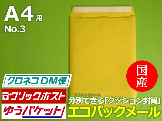 【1000枚】エコパックメールNo.3イエロー(A4用)和泉製【送料無料】【振込ポイント3%】