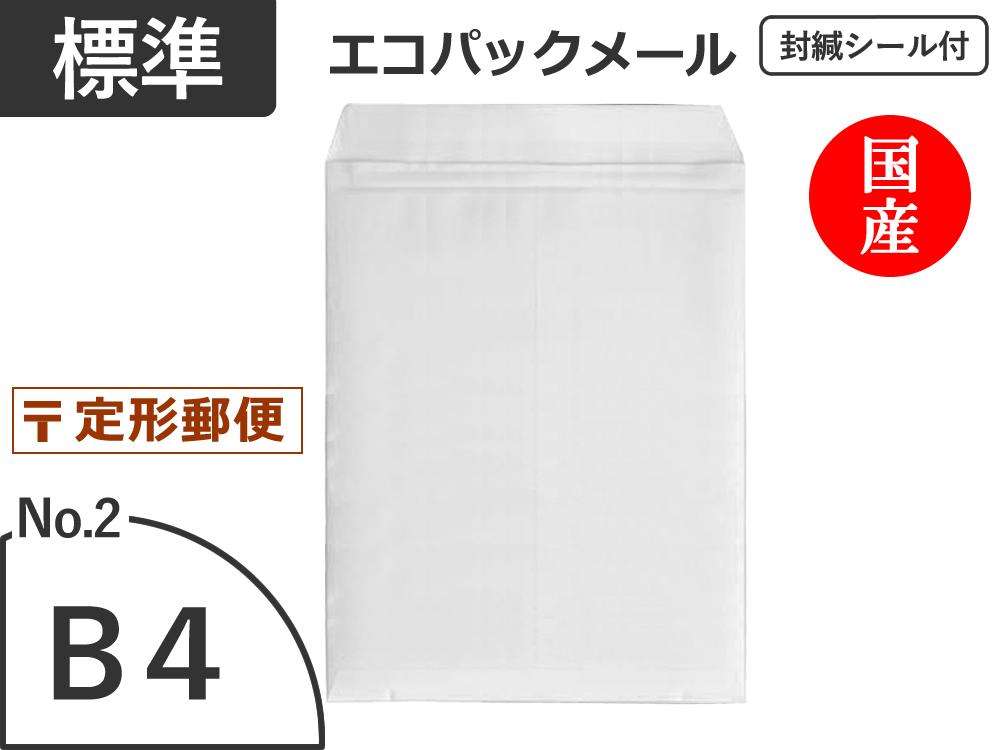 【600枚】エコパックメールNo.2ホワイト(B4用)定形外郵便対応 和泉製【送料無料】【振込ポイント3%】