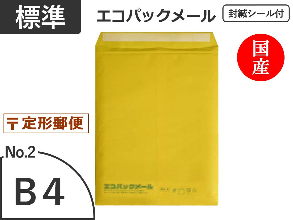 【1000枚】エコパックメールNo.2イエロー(B4用)定形外郵便対応 和泉製【送料無料】【振込ポイント3%】