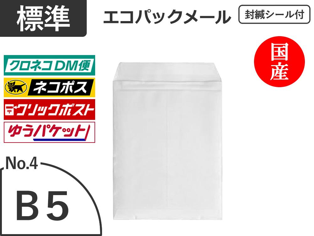 【900枚】エコパックメールNo.4ホワイト(B5用)ネコポス対応 和泉製【送料無料】【振込ポイント3%】