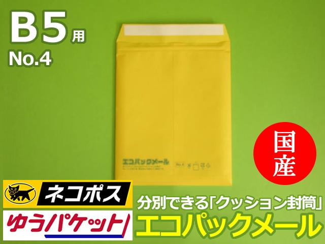 【1500枚】エコパックメールNo.4イエロー(B5用)ネコポス対応 和泉製【送料無料】【振込ポイント3%】