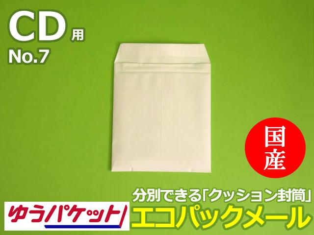 【3000枚】エコパックメールNo.7ホワイト(CD用)和泉製【送料無料】【振込ポイント3%】