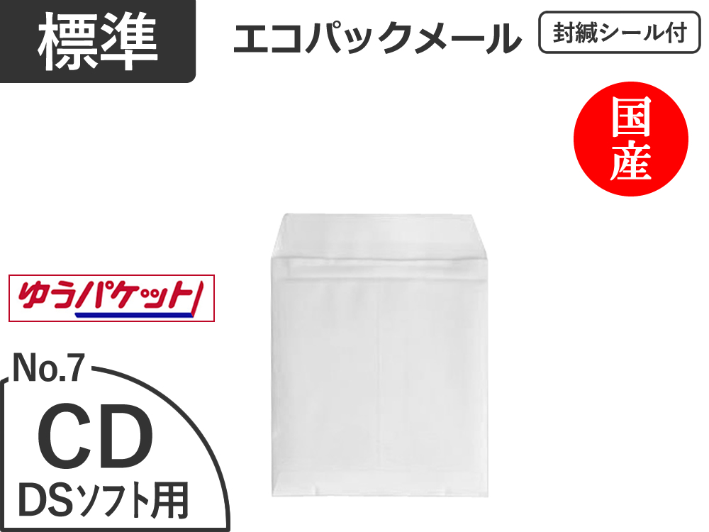 【1800枚】エコパックメールNo.7ホワイト(CD用)ゆうパケット対応 和泉製【送料無料】【振込ポイント3%】
