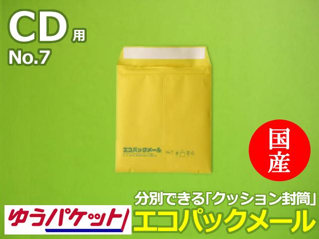 【1800枚】エコパックメールNo.7イエロー(CD用)和泉製【送料無料】【振込ポイント3%】