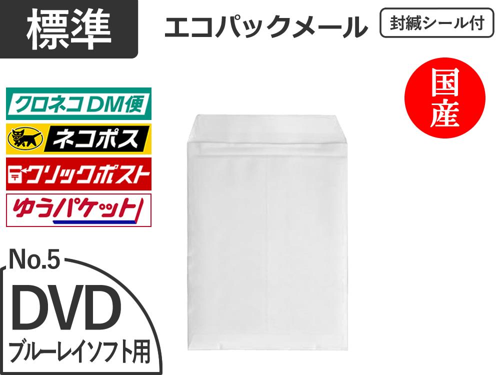 【400枚】エコパックメールNo.5ホワイト(DVD用)ネコポス対応 和泉製【送料無料】【振込ポイント3%】