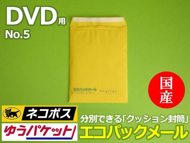 【1200枚】エコパックメールNo.5イエロー(DVD用)和泉製【送料無料】【振込ポイント3%】