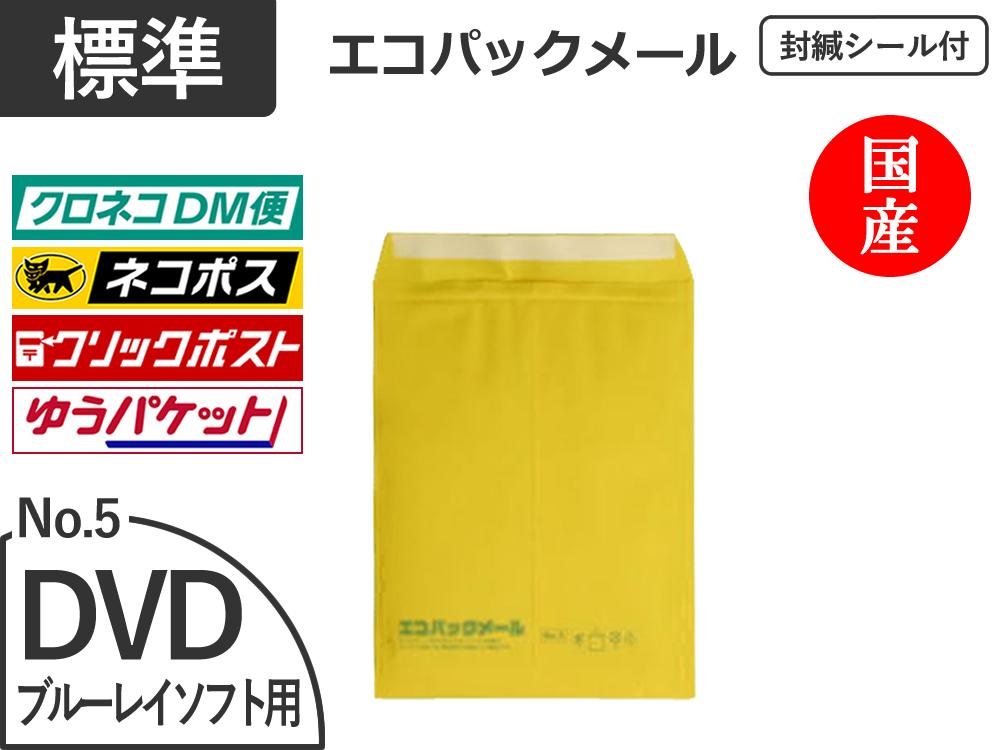 【1200枚】エコパックメールNo.5イエロー(DVD用)ネコポス対応 和泉製【送料無料】【振込ポイント3%】