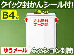 B4-120g-1050W【7箱(1050枚)】クッション封筒 B4角0用(ウォーリーをさがせ!・アルバム)定形外郵便・ゆうメール対応 左右開き簡易開封テープ、封かんシール付 ホワイト【振込・代引pt3%】