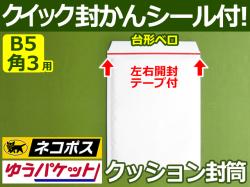 【1箱(300枚)】クッション封筒(B5角3用・DVD重ねて2枚)ネコポス・クロネコDM・クリックポスト・ゆうパケット・定形外郵便対応 左右 左右開き開封テープ付 (ホワイト)【振込・代引pt3%】