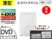 【400枚】薄いエコパックスリムNo.5ホワイト(DVD用)ネコポス対応 和泉製【送料無料】【振込ポイント3%】