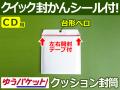 【1箱(400枚)】(@11.20円) クッション封筒(CD3枚・DS・PSP3ソフト2枚用) ゆうパケット・定形外郵便対応 左右開き開封テープ付 (ホワイト)【振込・代引pt3%】