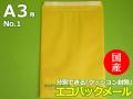 【500枚】エコパックメールNo.1イエロー(A3用)和泉製【送料無料】【振込ポイント3%】