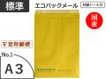 【500枚】エコパックメールNo.1イエロー(A3用)定形外郵便対応 和泉製【送料無料】【振込ポイント3%】