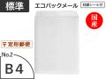 【1000枚】エコパックメールNo.2ホワイト(B4用)定形外郵便対応 和泉製【送料無料】【振込ポイント3%】