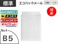 【1500枚】エコパックメールNo.4ホワイト(B5用)ネコポス対応 和泉製【送料無料】【振込ポイント3%】