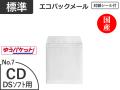 【3000枚】(@30.75円) エコパックメールNo.7ホワイト(CD用)ゆうパケット対応 和泉製【送料無料】【振込ポイント3%】