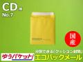【3000枚】エコパックメールNo.7イエロー(CD用)和泉製【送料無料】【振込ポイント3%】