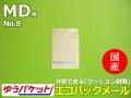 【800枚】エコパックメールNo.8ホワイト(MD・FD用)和泉製【送料無料】【振込ポイント3%】