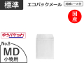 【800枚】エコパックメールNo.8ホワイト(MD・FD用)ゆうパケット対応 和泉製【送料無料】【振込ポイント3%】