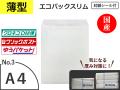 【200枚】薄いエコパックスリムNo.3ホワイト(A4用)ゆうメール・ゆうパケット・クリックポスト対応 和泉製【送料無料】【振込ポイント3%】