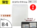 【300枚】薄いエコパックスリムNo.2ホワイト(B4用)封緘シール長め 定形外郵便対応 和泉製【送料無料】【振込ポイント3%】
