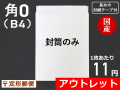【アウトレット@9.8】【500枚】角0封筒ホワイト(B4サイズ)封緘シール長め 定形外郵便対応 和泉製【送料無料】【ポイント3%】
