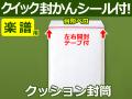 【20箱(4000枚)】クッション封筒(楽譜用)定形外郵便規格外対応 左右開き開封テープ付 (ホワイト)【振込・代引pt3%】