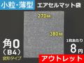 【アウトレット変形サイズ@7】【500枚】エアキャップ袋B4・角0サイズ(エコパックスリム中身のみ270×380+0mm)和泉製【送料無料】【ポイント3%】