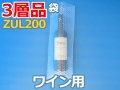 【メーカー即納】【2000枚】(@14.21円)ZUL200エアセルマット袋 3層品(ワイン用150mm×400mm)和泉製【送料無料】【振込ポイント3%】