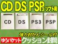 【サンプル2】クッション封筒 CD DS・PS3ソフト用 ゆうパケット・クリックポスト・ポスパケット・定形外郵便・ゆうメール対応 【振込・代引pt3%】