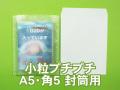 小粒プチプチ袋(A5・角5封筒用)
